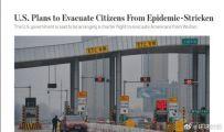 美媒:美国将安排包机从武汉撤离公民和外交官