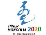 受疫情影响 原定2月16日开幕的第14届全国冬运会推迟举办