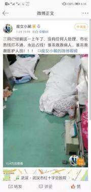 武汉医院走廊尸体无人处理!真相曝光!