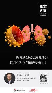 新型冠状病毒肺炎,这场疾病最终将如何被解决?