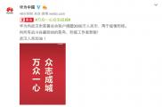 华为向武汉慈善总会账户捐赠3000万元 用于疫情防控