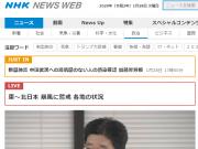 日本一公交司机感染新型肺炎 曾两次搭载过武汉游客