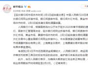 人民银行:延长银行间市场休市时间 2月3日起恢复交易