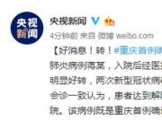 好消息!重庆首例确诊病例治愈出院
