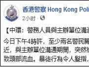 港警:两名警民关系组人员被暴徒围殴