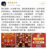 喜剧电影《囧妈》提档引工作人员不满!徐峥致歉