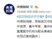 武汉制定诊疗方案 设2000张床位用于集中收治