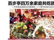 疫情正凶猛,武汉社区办万家宴遭质疑!