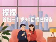 探探发布30岁单身青年情感报告:超六成男生希望婚后一起还房贷