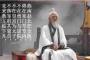"""刘伯温预言未来中国""""圣人""""出现,千年出一人"""