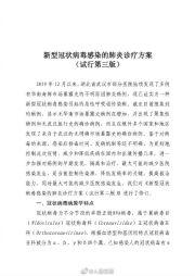 国家卫健委:已出现无武汉旅行史的确诊病例