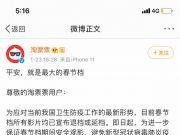 7部春节档电影已全部撤档,淘票票、猫眼:无条件退款