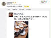 """""""饭店销售蝙蝠汤""""发布者致歉!称图片来自网络,只为恶搞已删除"""