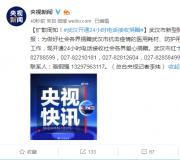 武汉24小时捐赠热线开通
