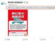 韩红募捐3100万病倒,被网友骂炒作,韩红回应:我做的事不值一提