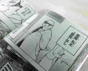 日漫画主人公名字遭批:让人想起731部队 作者道歉