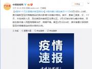 肺炎疫情实时动态:贵州1个月女婴确诊新冠肺炎,目前正在隔离治疗