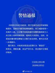 武汉一男子在医院持刀威胁医护人员被警方刑拘