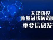 天津首例死亡病例详细病情及抢救措施公开