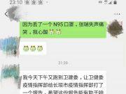 河南护士因丢失一个口罩大哭 医院:防护用品紧张