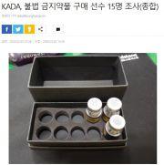 韩国体坛大丑闻!15名运动员买兴奋剂被抓,调查后或将被终身禁赛