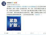 郑州首位的哥确诊急寻近期乘客 车号:豫ATV968