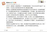 搜狗输入法道歉:误推送河北12级地震预警