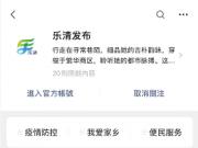 浙江乐清宣布封城:对外交通全关闭 停工停业停课