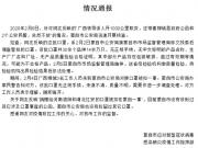 云南蒙自扣留广西河南湖北三地口罩?官方通报来了