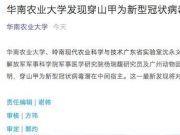 华南农业大学发现穿山甲为新冠病毒潜在中间宿主