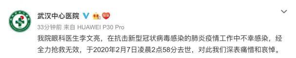 国家监委派调查组赴武汉调查涉李文亮医生的有关问题