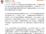 武汉官方:对绕开红会直接捐赠的防护用品,凡涉嫌违法违规的将依法处理