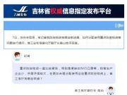吉林:公职人员一律不得购买和使用N95口罩