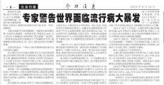 """曾预言全球流行病大暴发的她 这样看中国""""战疫"""""""
