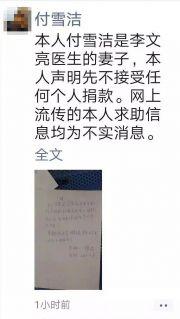 李文亮医生去世后 妻子亲手写下一份声明