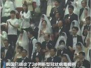 """邪教""""统一教""""无视疫情 举办约3万人参加的集体婚礼"""