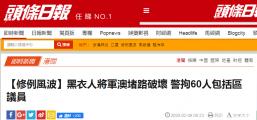 又有暴徒堵路、袭警……港警拘60人,港媒称其中包括区议员