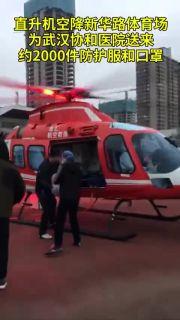 飞过武汉红会 直升机空降定向送口罩(图)