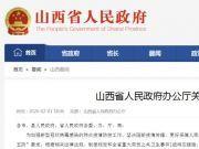 延迟复工!山西省内各类企业原则上不早于2月9日24时前复工!