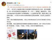 """男子编造""""上海新增确诊3000多例""""谣言 被拘10日"""