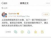 """男子自称""""当官的父亲派车接回荆州"""" 多部门调查"""