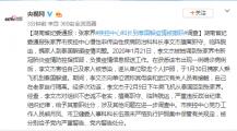 张家界疾控中心科长到泰国躲疫情被撤职调查
