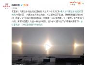 """震撼!内蒙古多地现幻日奇观 天上有""""5个太阳"""""""