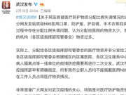 网友质疑医疗防护物资分配比例失调 武汉官方回应
