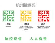全国版健康码下周上线:杭州率先推出,助力分类有序复工复产