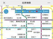 北京地铁现可实时查询车厢满载率