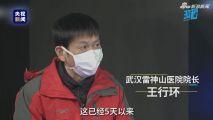 武汉雷神山医院院长:疫情拐点已来到 我很有信心