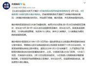 河南信阳出现两例超常规病例 从武汉返回后30多天才确诊