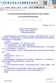广西发布疫情防控举报奖励通告 最高奖励一万元