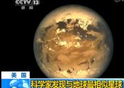 第二地球被发现!四季分明,气候稳定,还有充足阳光